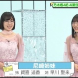 """『【乃木坂46】かわえええwww 俺たちにとってはもう""""こっちの姉妹""""がホンモノなんだ!!!!!!』の画像"""