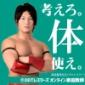 【#DDT家庭教師 からのお知らせ】 DDTレスラーズオンラ...