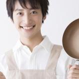 『料理男子いるか?』の画像