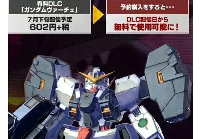 「ガンダムVS」DLC機体(1体602円)、噂では40体以上