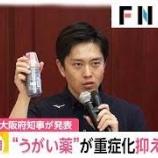 『大阪維新のワクチン接種同調圧力』の画像