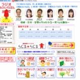 『明日NHKラジオの番組に出演します!』の画像