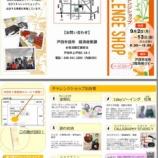 『女性チャレンジショップ開店。9月2日(月)から13日(金)まで。戸田市役所2階西側ロビーが会場となります。』の画像
