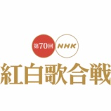『乃木坂46公式twitter『この後19:15〜紅白歌合戦!オープニングから探してくださいねっ!!』』の画像