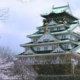 『大阪城天守閣 [情報]』の画像