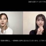 『【乃木坂46】松村沙友理のこの顔wwwwww』の画像