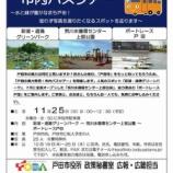 『今年もやります「戸田の魅力発見!市内バスツアー」11月25日(日)開催。例年大変人気のあるツアー。申し込みが始まっています。』の画像