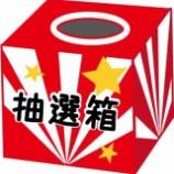 『2323JPプレゼントキャンペーン抽選結果!』の画像