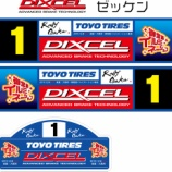 『RallyOsaka2019 Supported by TOYOTIRES/DIXCELゼッケン』の画像