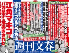 江角マキコがマネージャーを使って長嶋一茂邸に「バカ息子」と落書きさせる