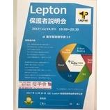 『11月24日/ Lepton(☆Night☆)保護者説明会のお知らせ(転載)』の画像