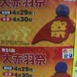 『(東京)第51回大赤羽祭』の画像