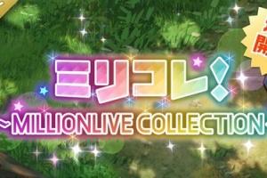 【ミリシタ】明日15時からイベント『ミリコレ!~MILLIONLIVE COLLECTION~』開催!!