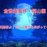『【倉敷蓋事件・福山編】本当に危ない所を見つけてしまった「元勇者よ!もう一度立ちあがってくれ! 」』の画像