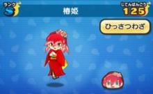妖怪ウォッチぷにぷに 椿姫の入手方法と必殺技評価するニャン!