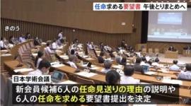 【税金泥棒】蓮舫、あくまで日本学術会議の任命拒否を追及…「なぜ6人の推薦者を排除したのか、に尽きます」