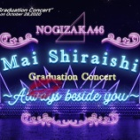 『乃木坂46公式YouTubeで『Mai Shiraishi Graduation Concert 〜Always beside you〜』が突如公開に!!!!!!』の画像