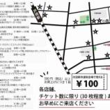 『【イベント】次の日曜日(9月13日)、戸田市内の一部店舗にて「お店de朝市」開催! お得な企画盛りだくさん。ぜひ各店舗を巡りながらお楽しみください。🥰』の画像