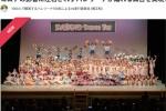 交野で『1000人で鑑賞するバレリーナ100名によるヴァリエーション』開催のためクラウドファンディングやってる!