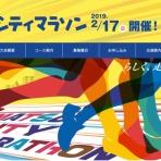 『今日(2/17)は浜松シティマラソンの日!午前中からお昼までの交通規制に注意!【2019年】』の画像