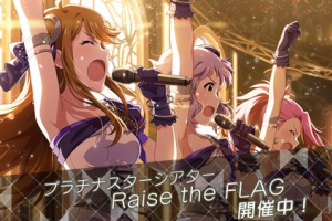 【ミリシタ】イベント『プラチナスターシアター~Raise the FLAG~』開催!上位報酬は所恵美、pt報酬は真壁瑞希!