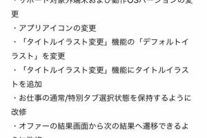【ミリシタ】シアターデイズVer. 2.1.390が配信!アイコンがこのみさんに!