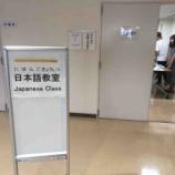 『戸田市国際交流協会主催「戸田市在住の外国人向け日本語教室」を見学しました。日本語教室指導者養成コースで学ばれた方々をファシリテーターとしながら実践的な学びがありました。』の画像