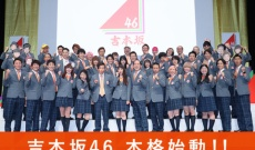 【速報】吉本坂46デビューシングル「泣かせてくれよ」初日売上11,090枚