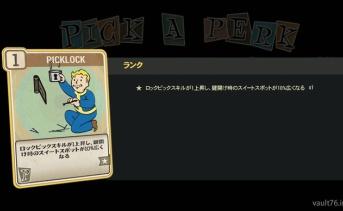 Fallout 76 PERK「Picklock」