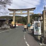 『【京都】京都霊山護國神社の御朱印』の画像