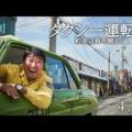 映画『タクシー運転手ー約束は海を越えて』をみんなで見た