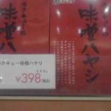 『味噌ハヤシが流行っている?』の画像