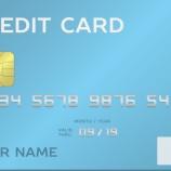 『クレジットカードの審査で「無職」の人間を落とすって有り得ないだろ』の画像