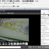 『ニコニコ生放送【アナログ】ラティファ【描いてみた】を見てきました』の画像