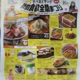 『【イベント】食べあるキング厳選 秋の食欲全開祭りin小田急百貨店新宿店』の画像