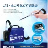 『【新商品】バッテリーダスター「BD-410」@日東工器㈱【清掃用品】【電動工具】』の画像