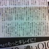 『今朝の新聞。』の画像