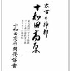 『5月13日放送「十和田高原に太古の神殿があった!?」』の画像