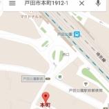 『来年、戸田市本町1912-1に新しい保育園が誕生します』の画像