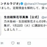 『【乃木坂46】オリラジ藤森 生田絵梨花写真集発売にコメント!『はいはい。分かりました。定期預金を解約して、突っ込みましょう』ワロタwwwwww』の画像