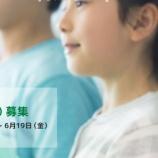 『[募]子ども音楽基金』の画像
