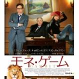 『<原稿執筆> 「シネマズ by 松竹」の連載コラム モデルはアメリカ大統領候補のトランプ氏? 大富豪から15億円を奪う知能戦の行方』の画像