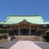 『いつか行きたい日本の名所 曹洞宗 大本山 總持寺』の画像