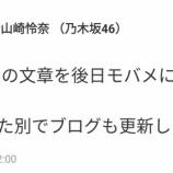 『【乃木坂46】エッッッ!!??前代未聞の予告が!!!『2590字の・・・』』の画像