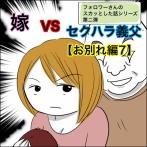 嫁VSセクハラ義父【お別れ編7】