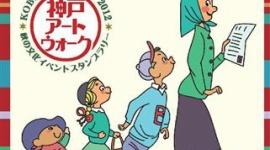 神戸市イベントのポスターに、専門学校生の作品採用 → 盗作が発覚、回収騒ぎに