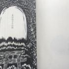 『石牟礼道子さんを読む「水はみどろの宮」1回目の模様』の画像