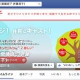 『さいとう直子さんが実現した政策がわかるサイトがあります』の画像