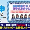 STU48の新フロントメンバーはコチラ!!