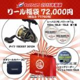 『釣具店の2016年福袋色々』の画像